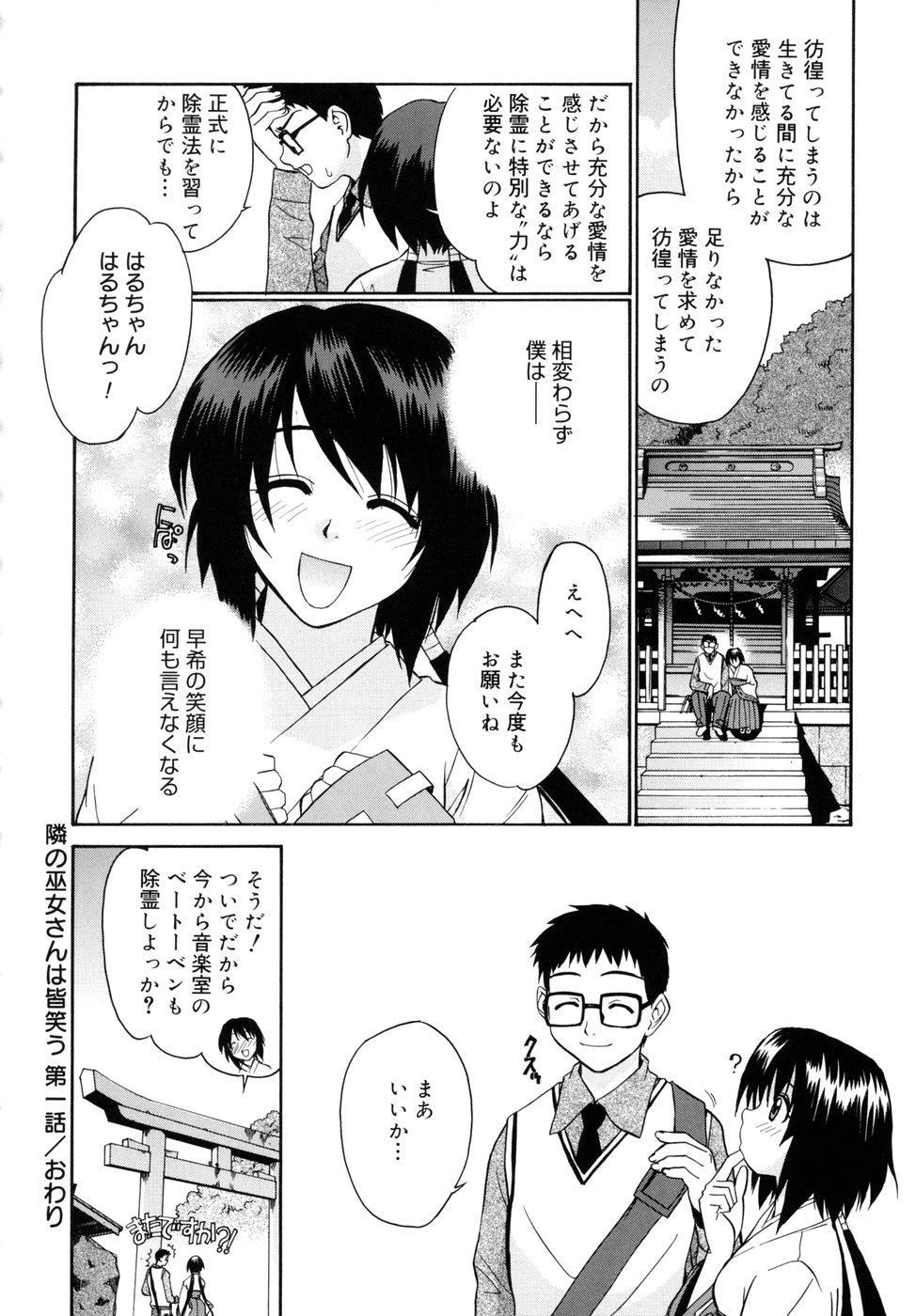 [Yaya Hinata] Tonari no Miko-san wa Minna Warau - The next shrine maidens smile in everyone. 21