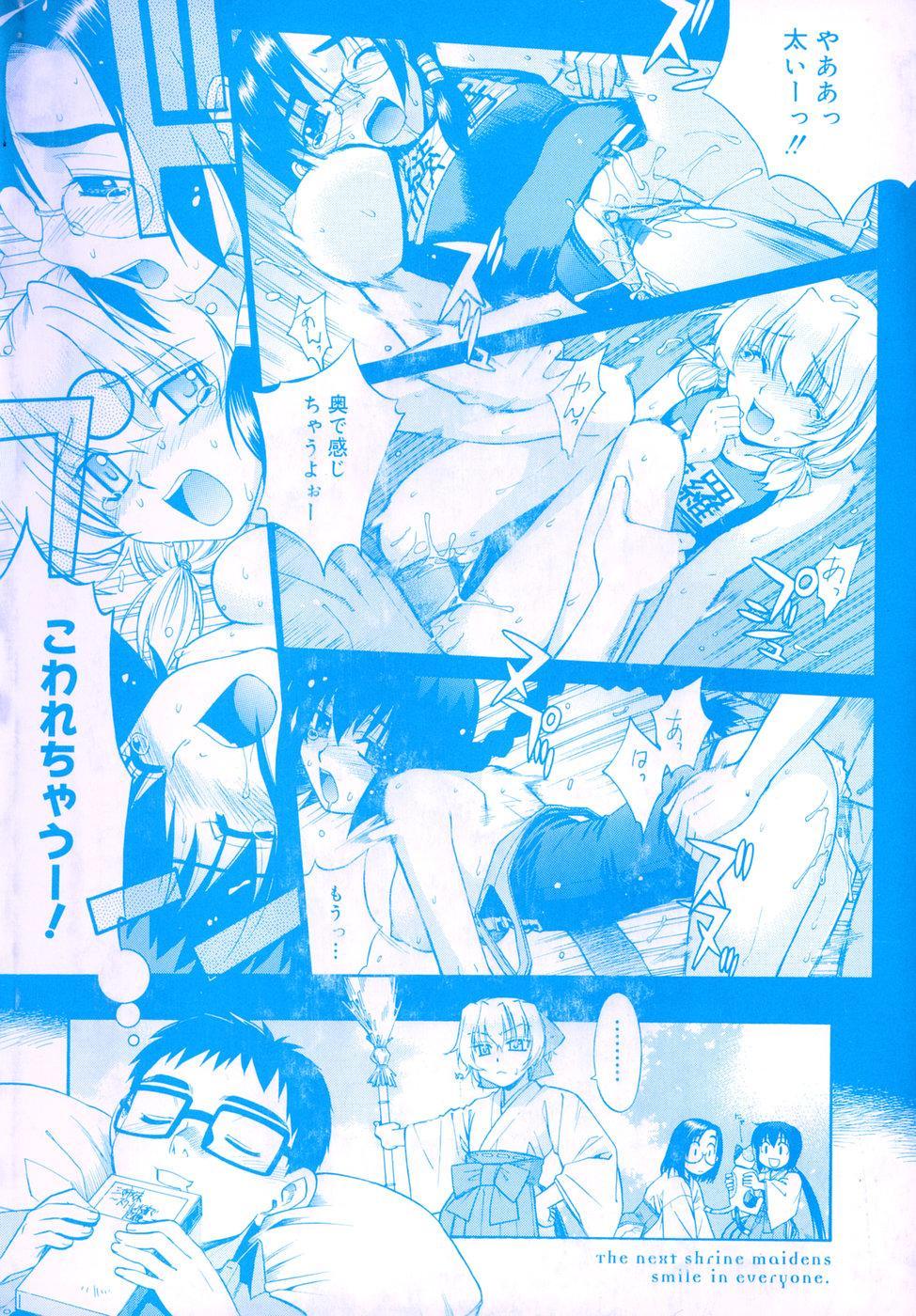 [Yaya Hinata] Tonari no Miko-san wa Minna Warau - The next shrine maidens smile in everyone. 220
