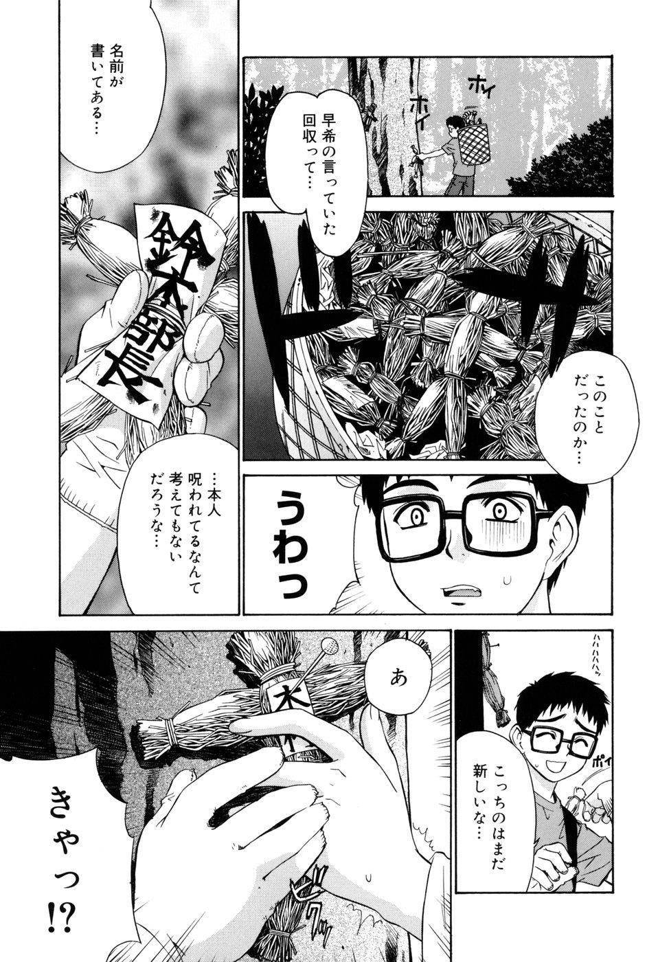 [Yaya Hinata] Tonari no Miko-san wa Minna Warau - The next shrine maidens smile in everyone. 24
