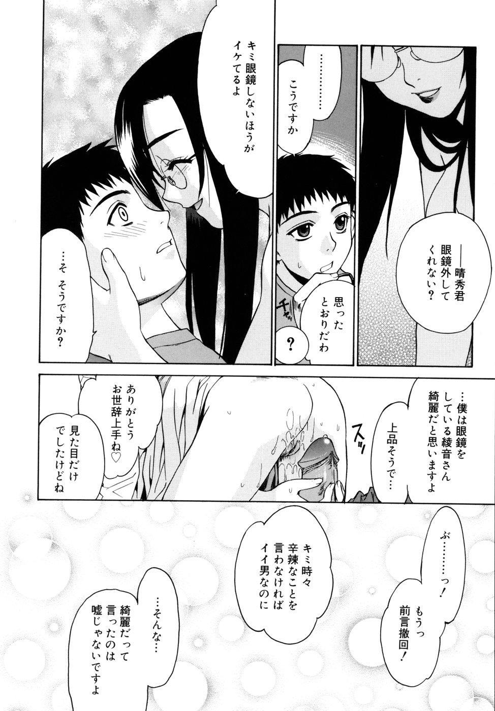 [Yaya Hinata] Tonari no Miko-san wa Minna Warau - The next shrine maidens smile in everyone. 31