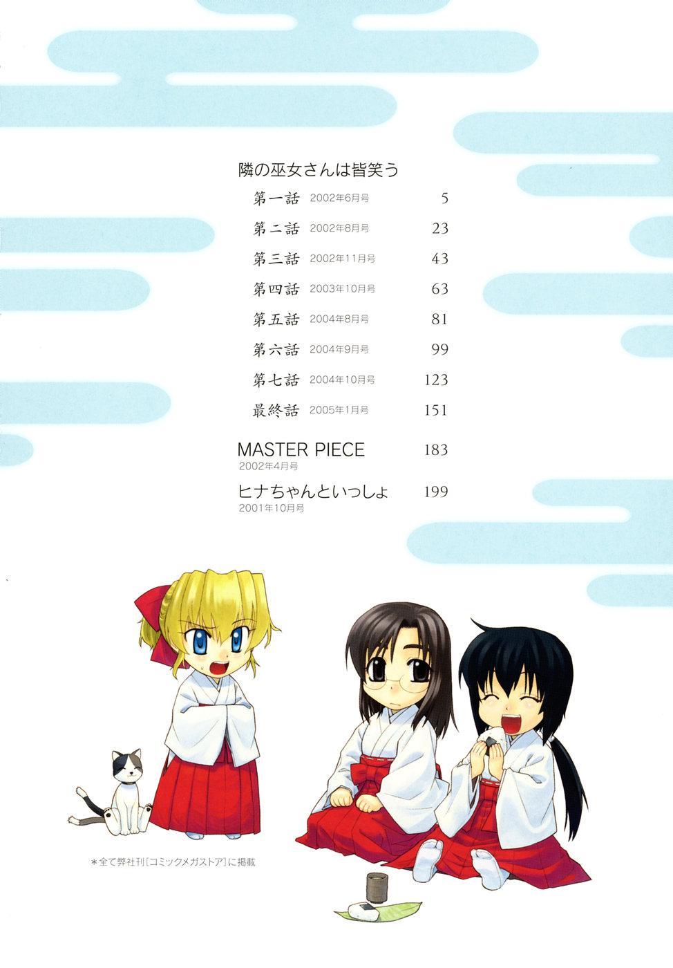 [Yaya Hinata] Tonari no Miko-san wa Minna Warau - The next shrine maidens smile in everyone. 3