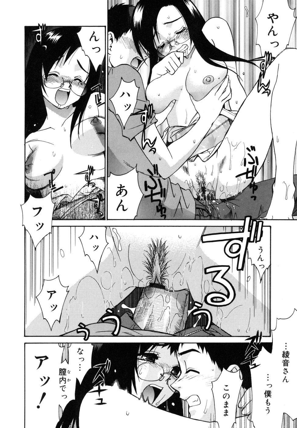 [Yaya Hinata] Tonari no Miko-san wa Minna Warau - The next shrine maidens smile in everyone. 39