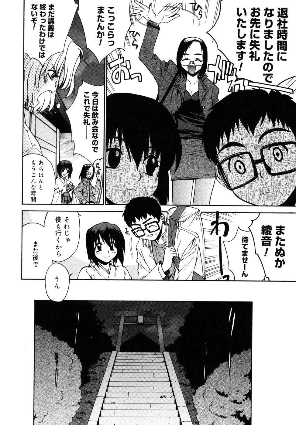 [Yaya Hinata] Tonari no Miko-san wa Minna Warau - The next shrine maidens smile in everyone. 47