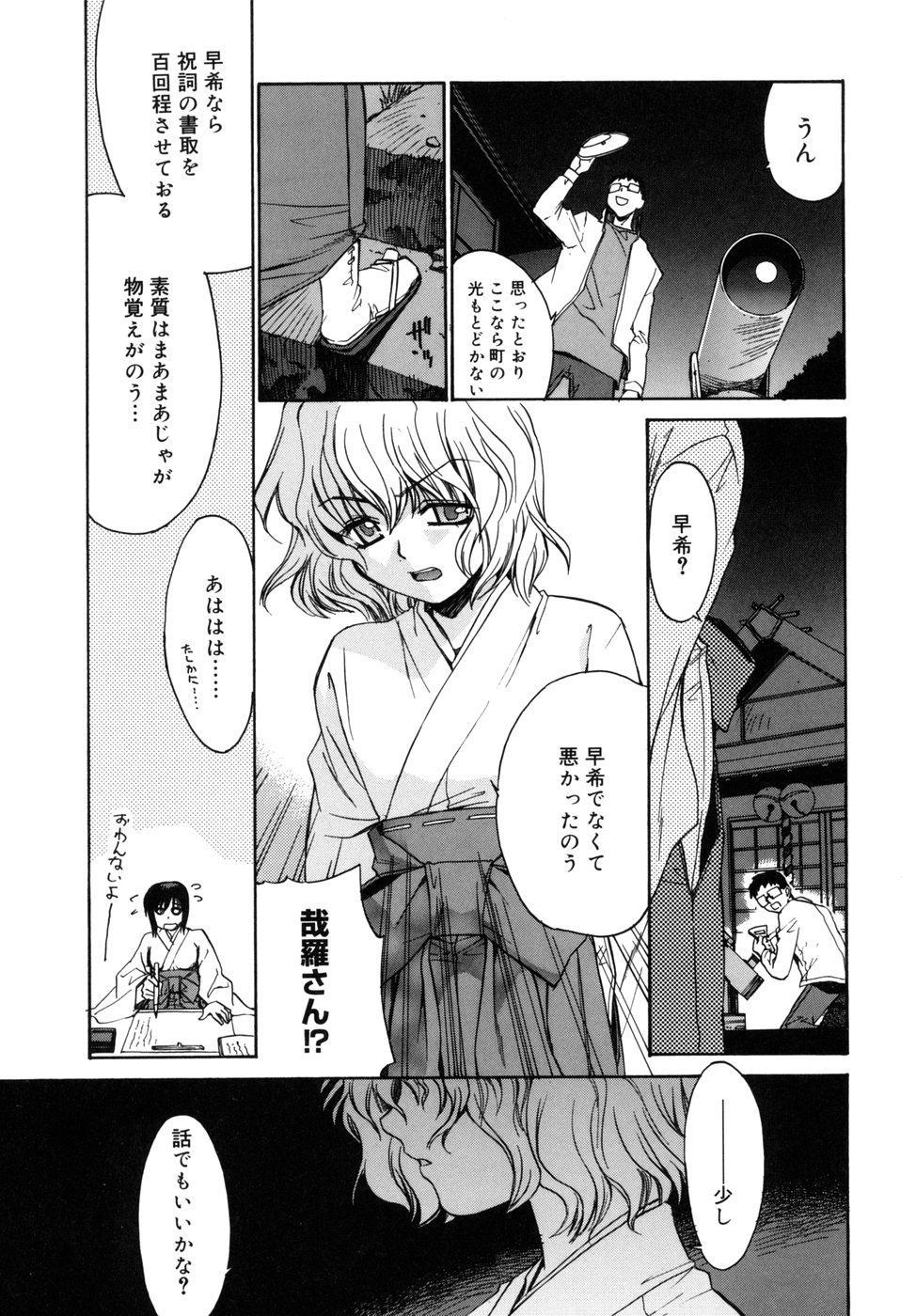 [Yaya Hinata] Tonari no Miko-san wa Minna Warau - The next shrine maidens smile in everyone. 48