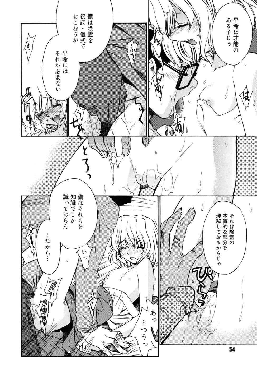 [Yaya Hinata] Tonari no Miko-san wa Minna Warau - The next shrine maidens smile in everyone. 53