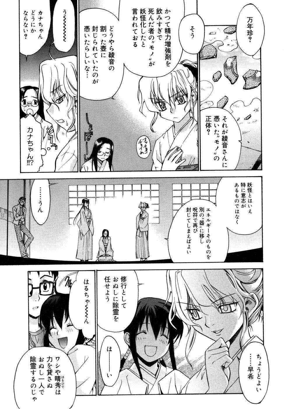 [Yaya Hinata] Tonari no Miko-san wa Minna Warau - The next shrine maidens smile in everyone. 64
