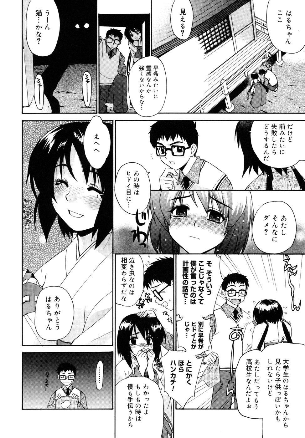 [Yaya Hinata] Tonari no Miko-san wa Minna Warau - The next shrine maidens smile in everyone. 7