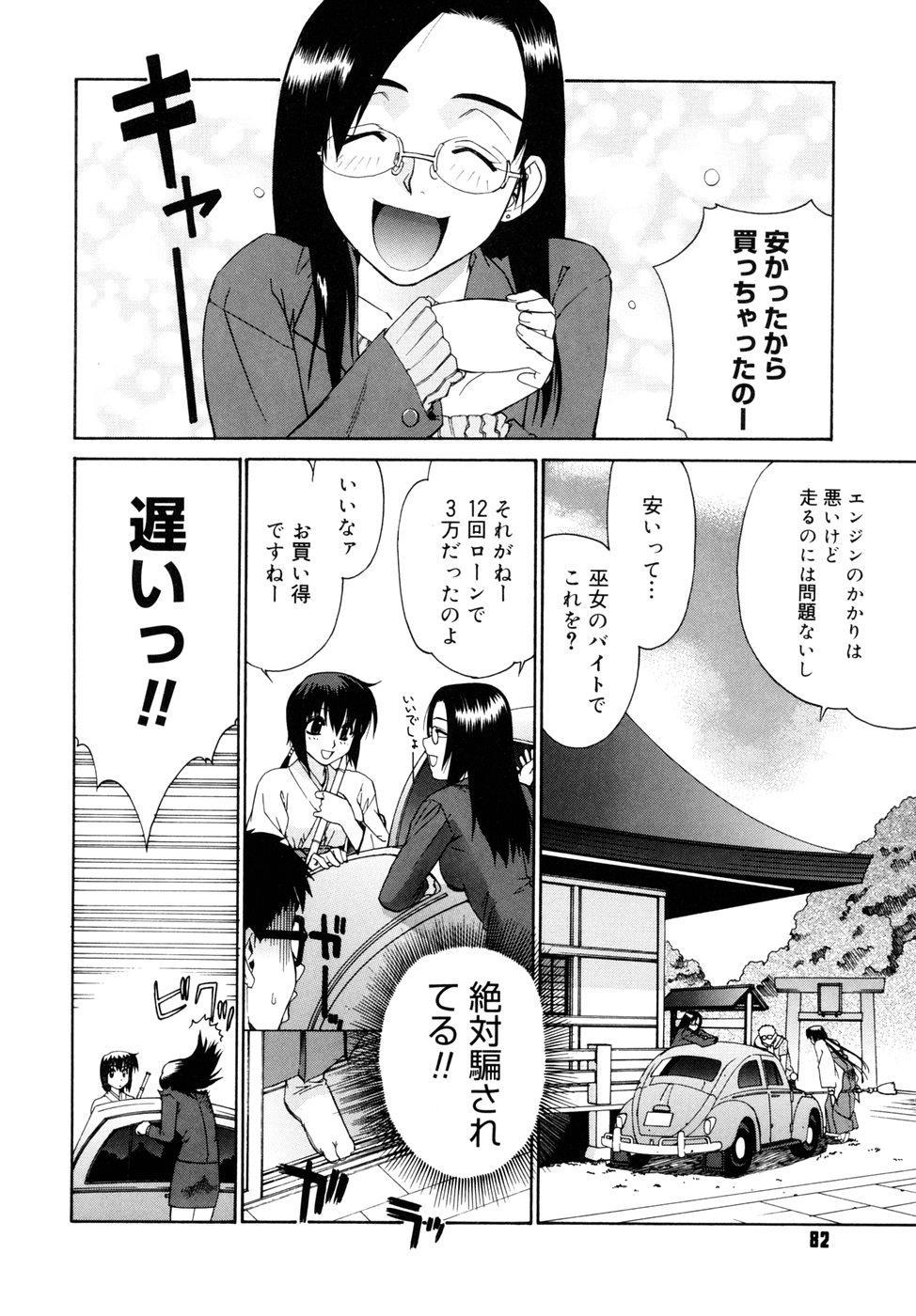 [Yaya Hinata] Tonari no Miko-san wa Minna Warau - The next shrine maidens smile in everyone. 81