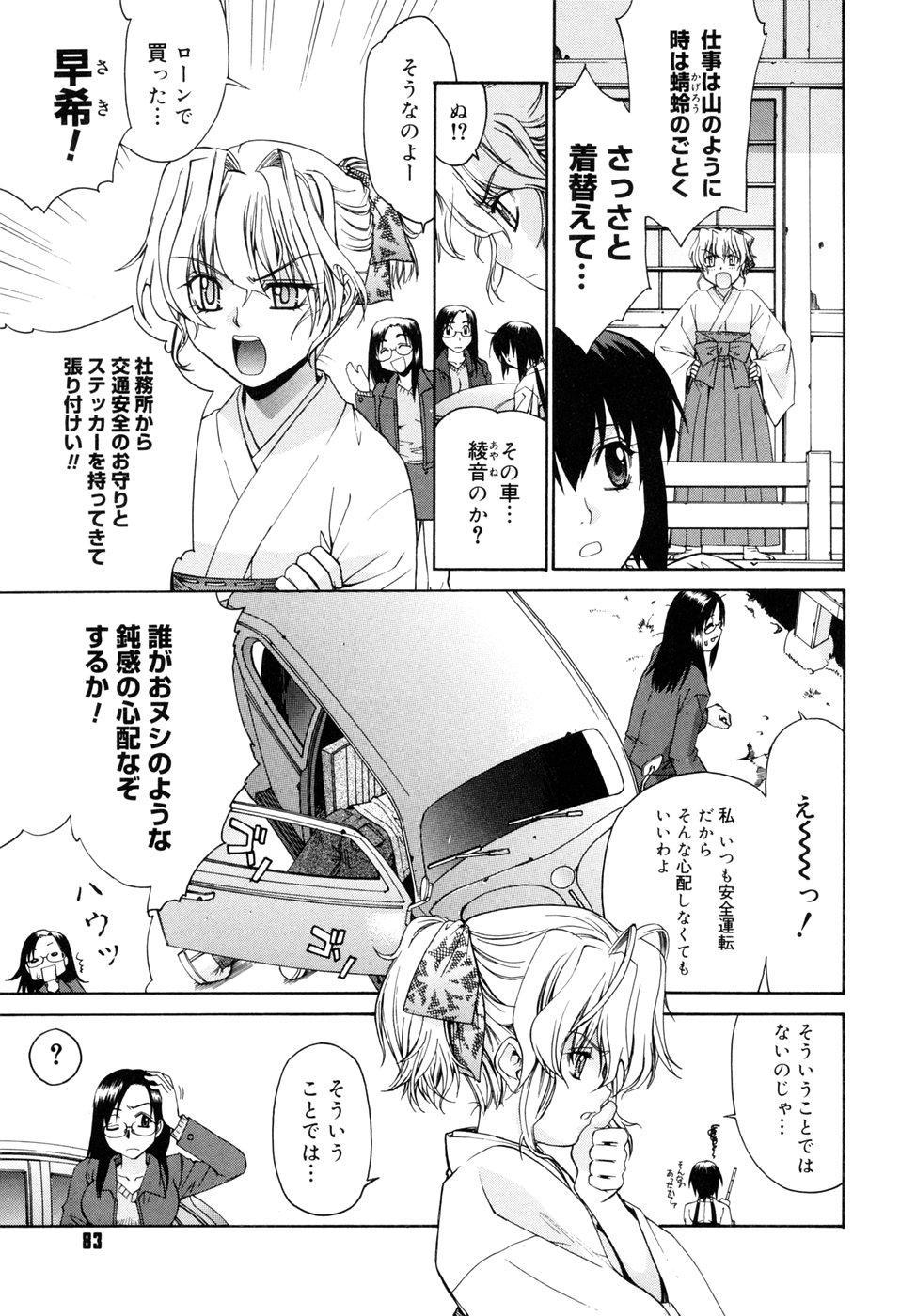 [Yaya Hinata] Tonari no Miko-san wa Minna Warau - The next shrine maidens smile in everyone. 82