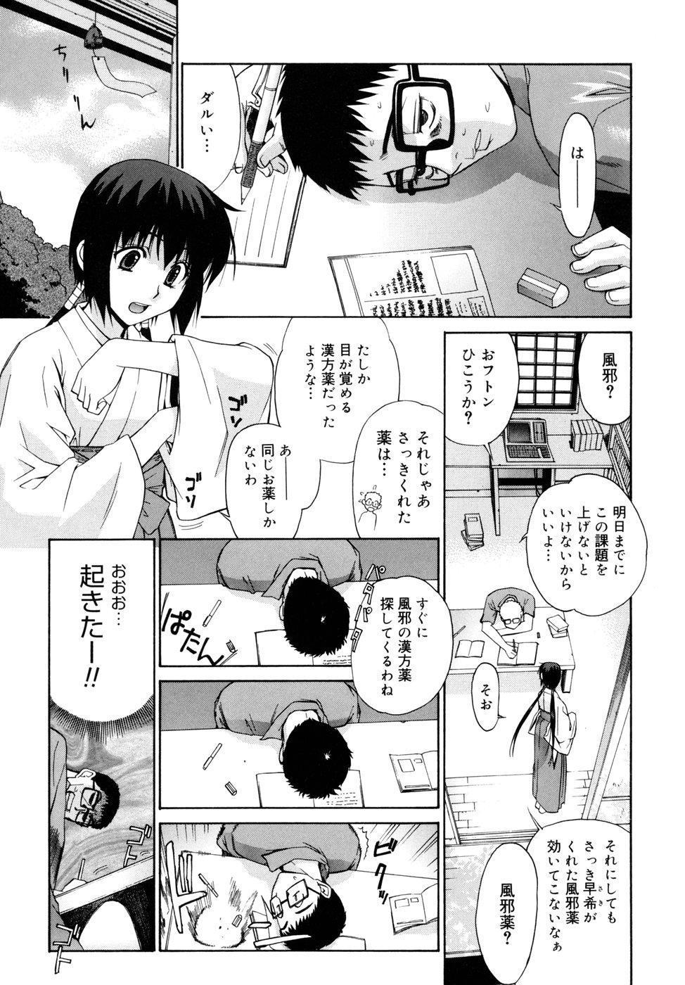 [Yaya Hinata] Tonari no Miko-san wa Minna Warau - The next shrine maidens smile in everyone. 98