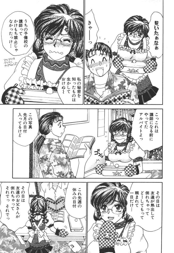 Seifuku Shiyouyo - Costume Paradise 112