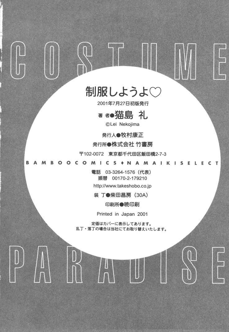 Seifuku Shiyouyo - Costume Paradise 225