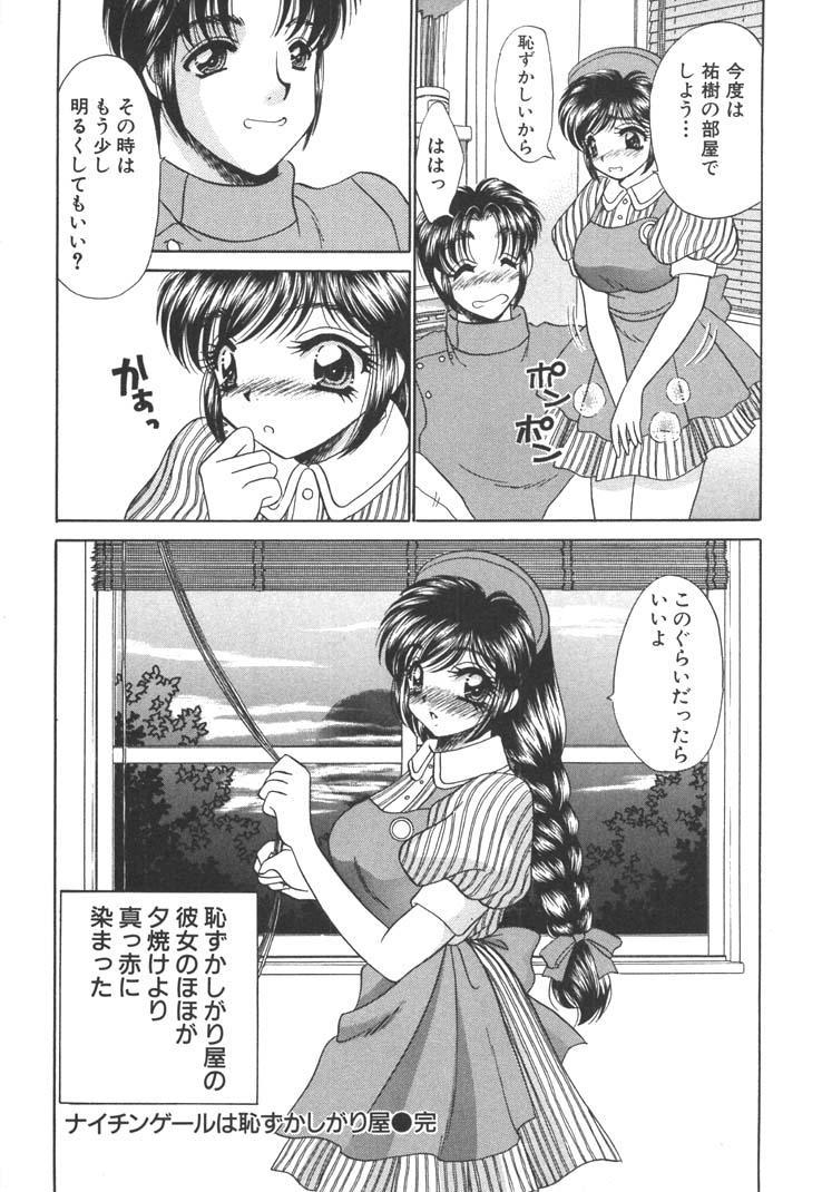 Seifuku Shiyouyo - Costume Paradise 43
