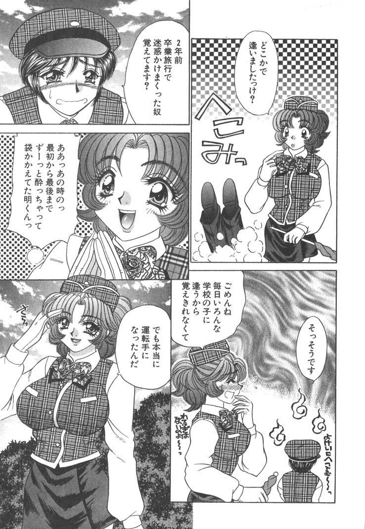 Seifuku Shiyouyo - Costume Paradise 46