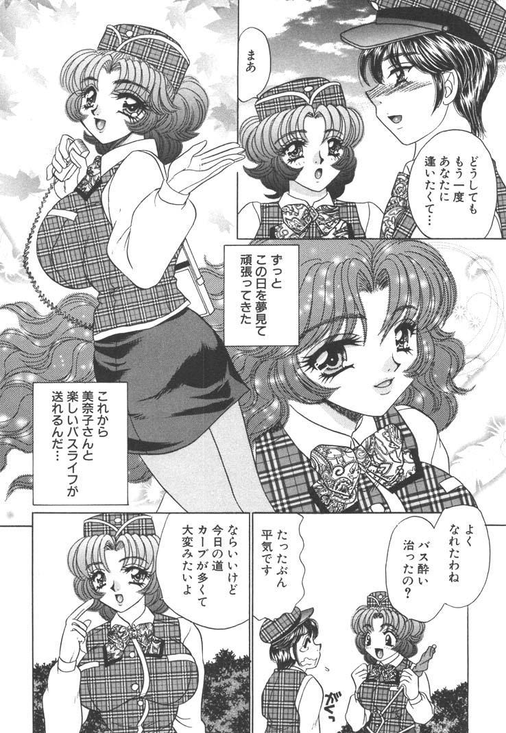 Seifuku Shiyouyo - Costume Paradise 47