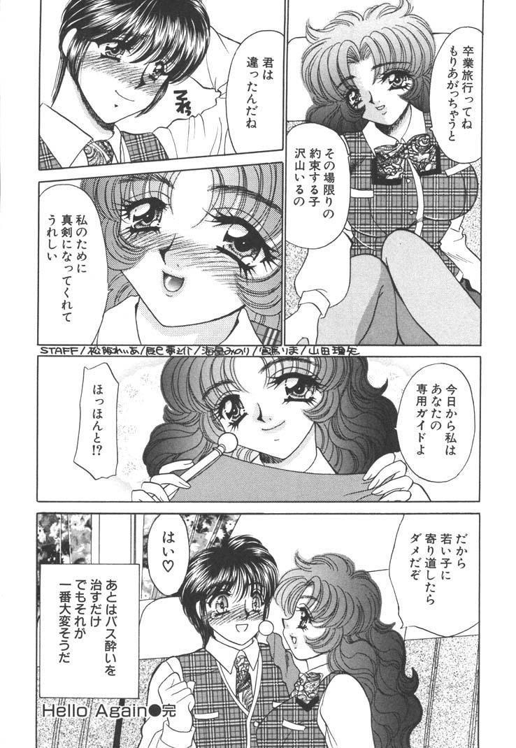 Seifuku Shiyouyo - Costume Paradise 63
