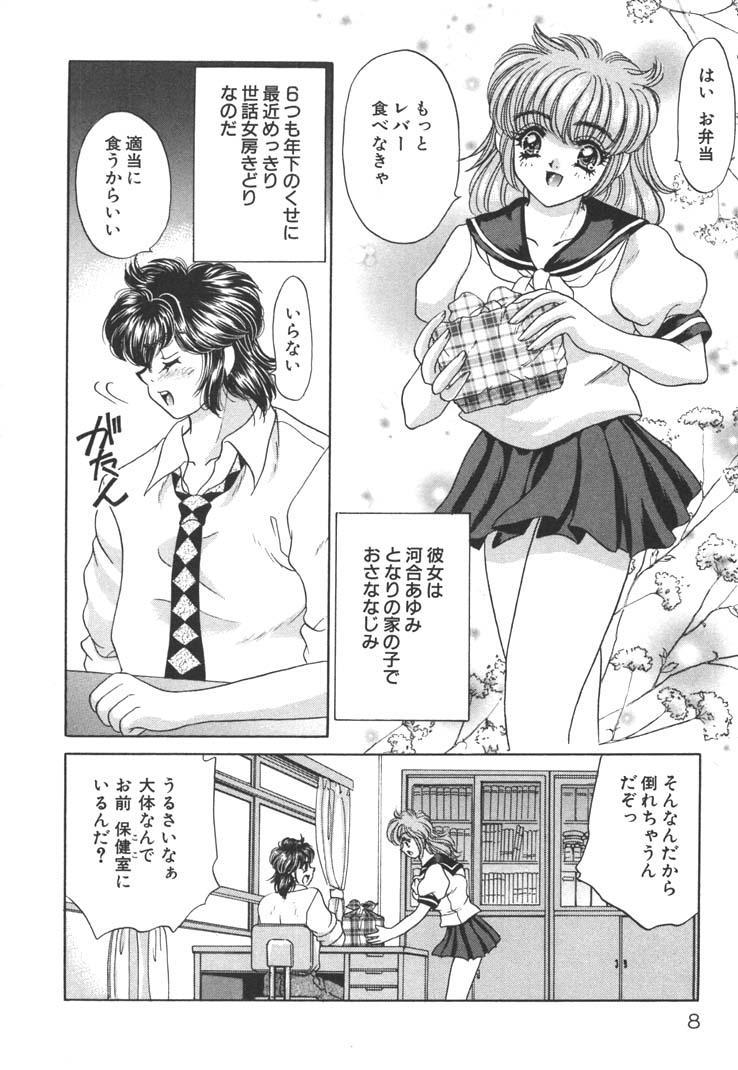 Seifuku Shiyouyo - Costume Paradise 7
