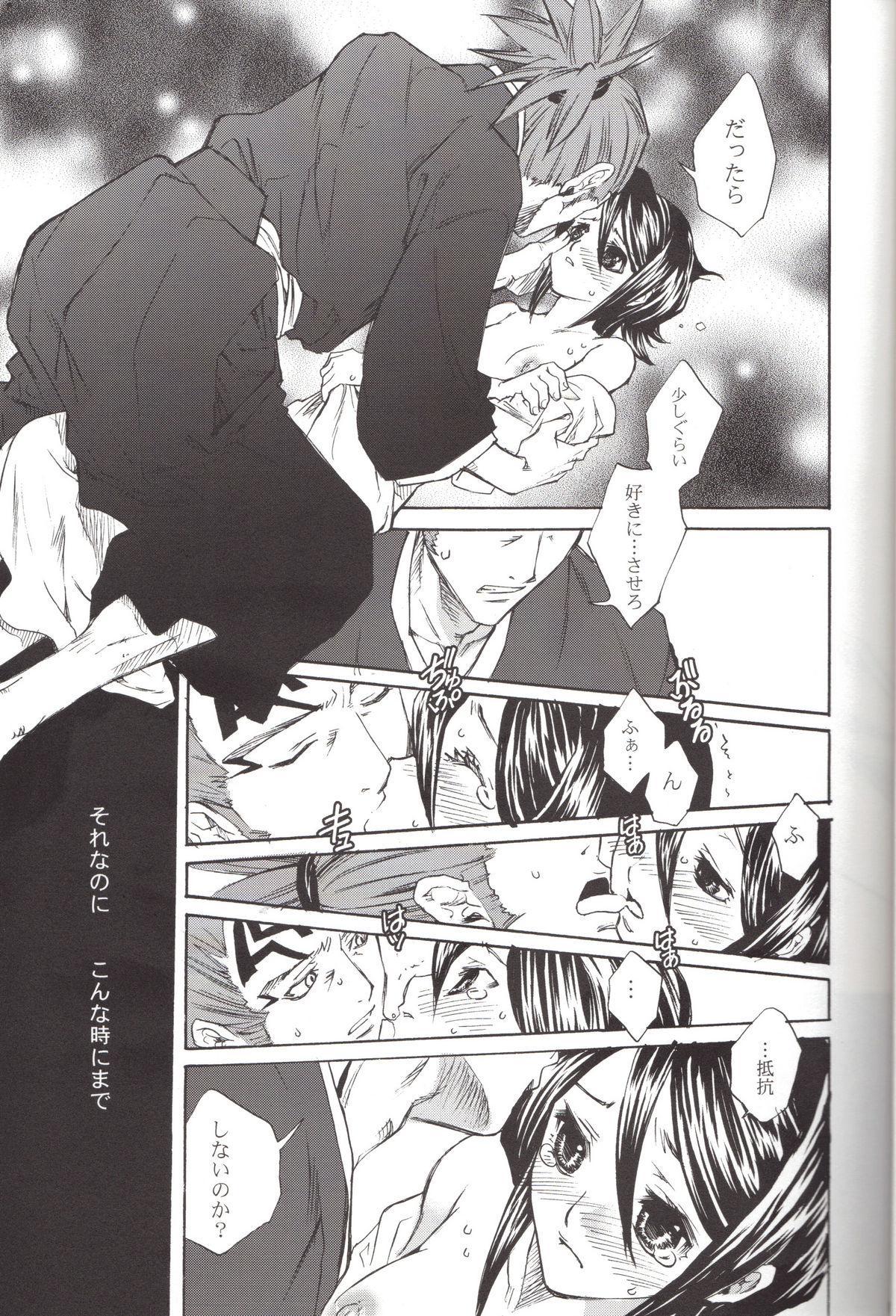 BLEACH Koiji Kkakeru Rukia sairokuhon 9