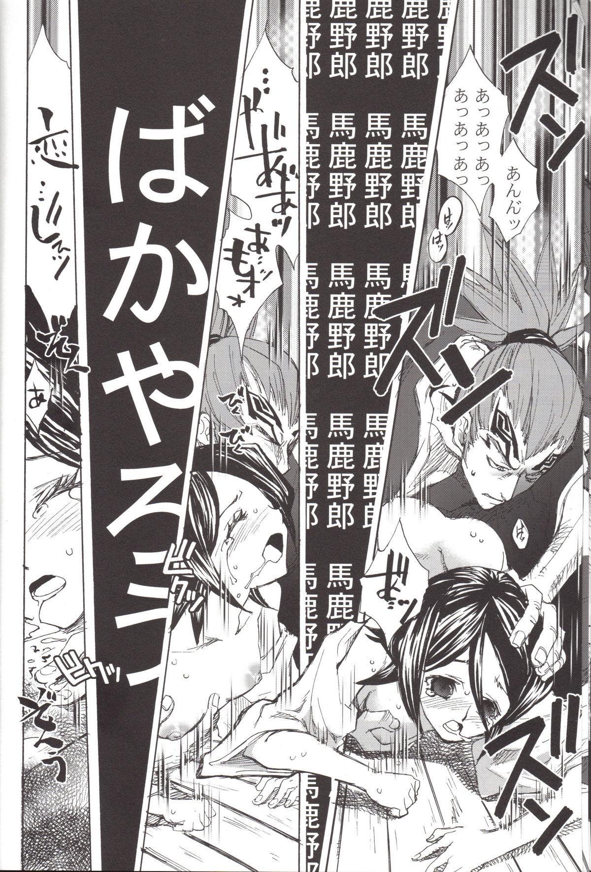 BLEACH Koiji Kkakeru Rukia sairokuhon 16