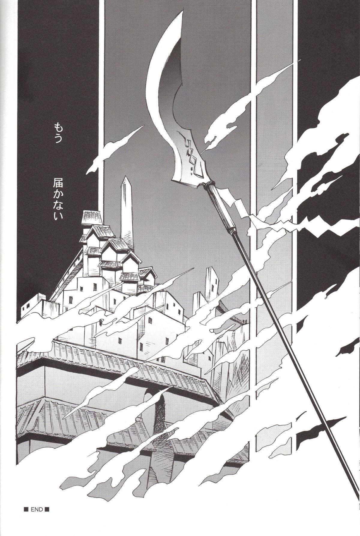 BLEACH Koiji Kkakeru Rukia sairokuhon 18