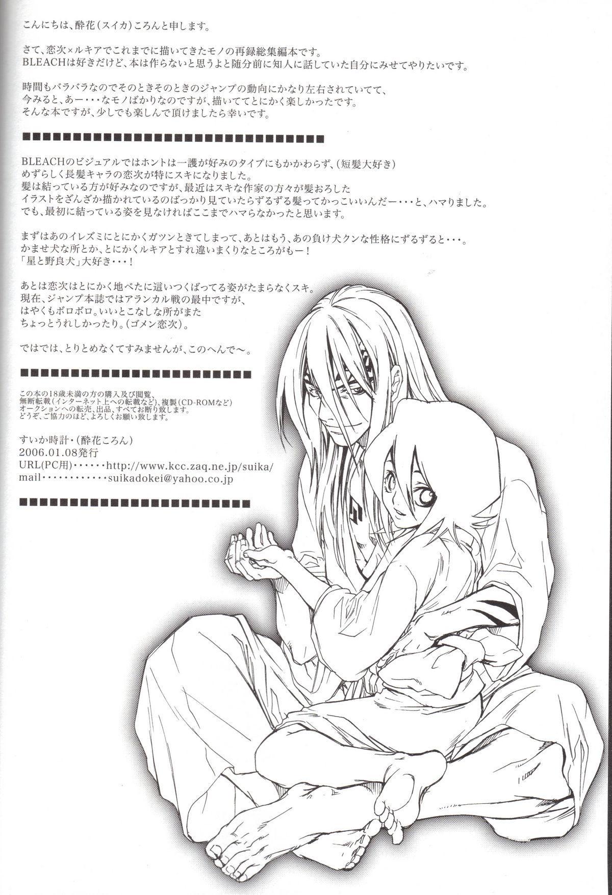 BLEACH Koiji Kkakeru Rukia sairokuhon 20