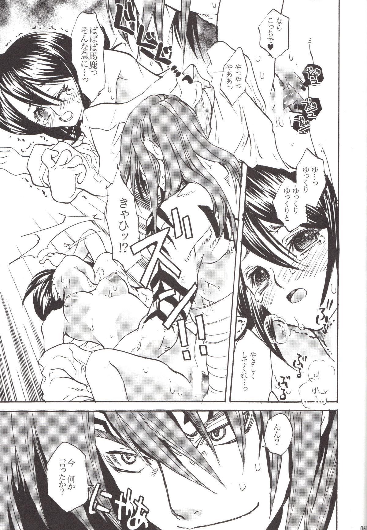 BLEACH Koiji Kkakeru Rukia sairokuhon 31