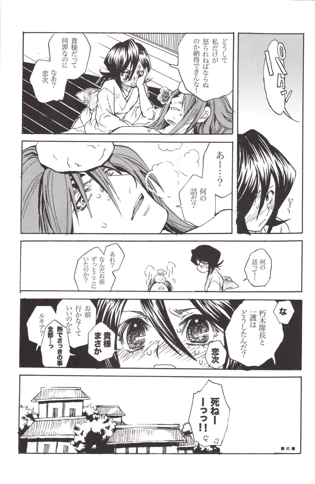 BLEACH Koiji Kkakeru Rukia sairokuhon 40