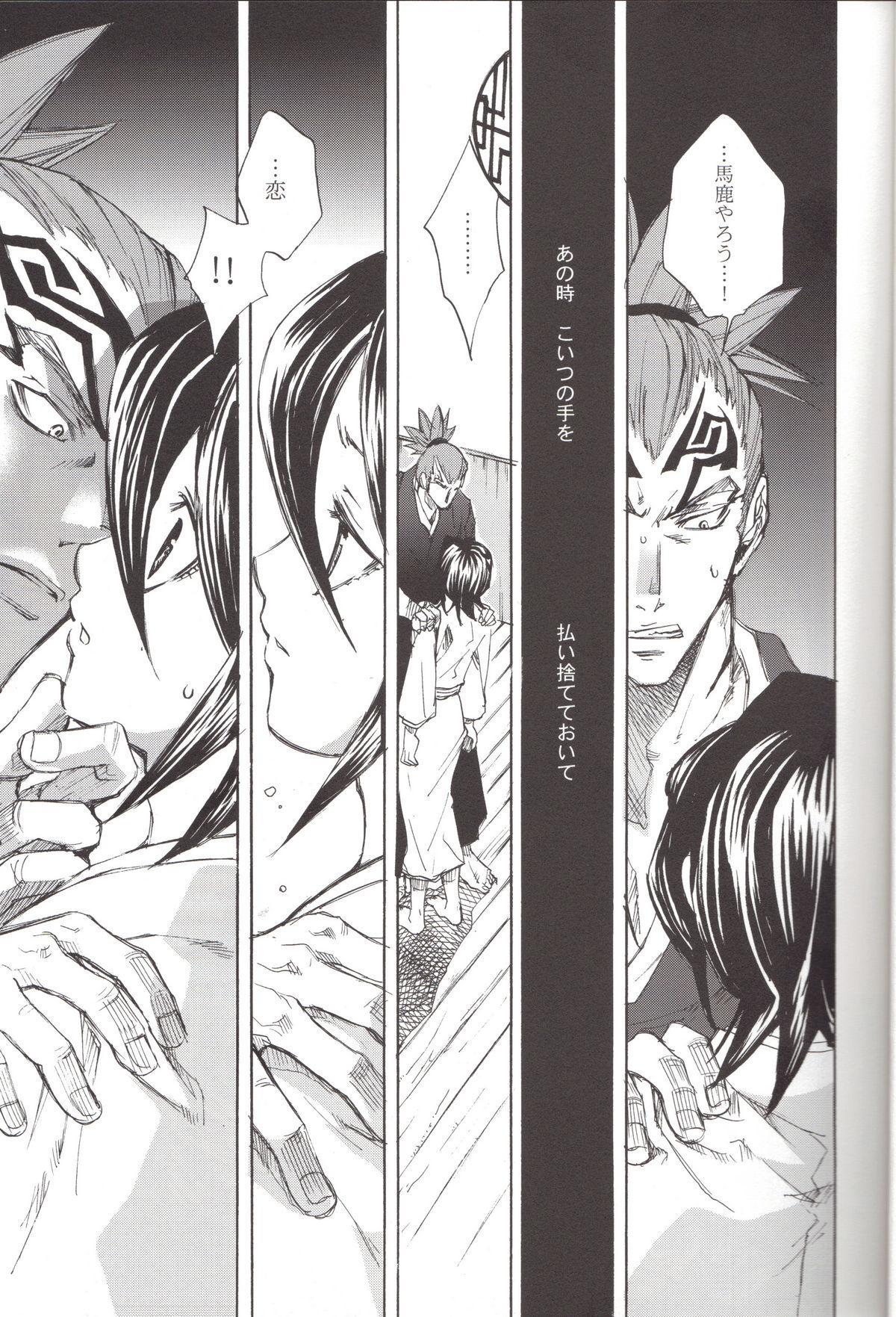 BLEACH Koiji Kkakeru Rukia sairokuhon 7