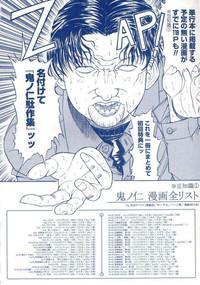 Teshigoto guidebook 5