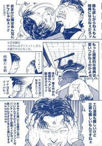 Teshigoto guidebook 8