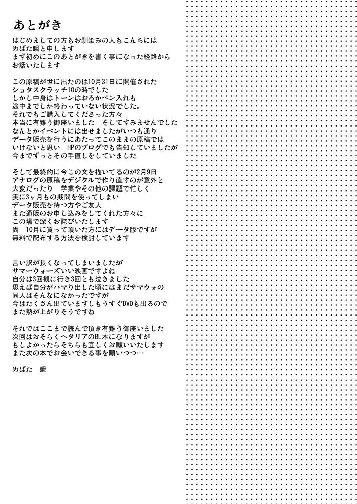 Bokura no Natsu no Yoru 10