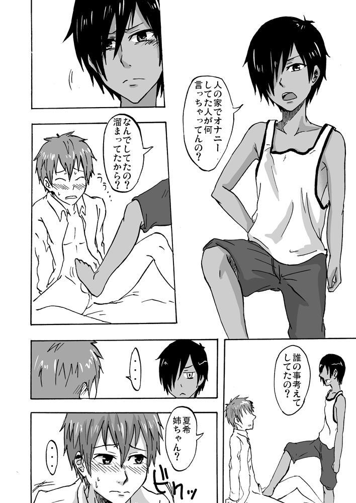 Bokura no Natsu no Yoru 3