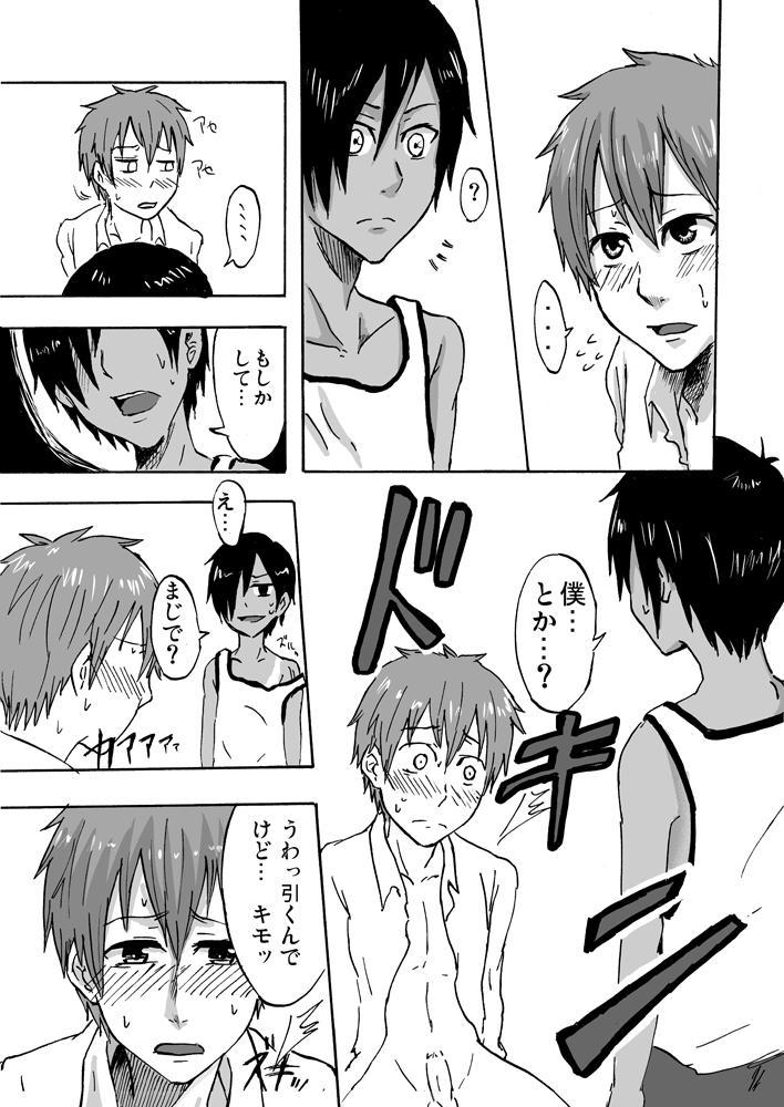 Bokura no Natsu no Yoru 4