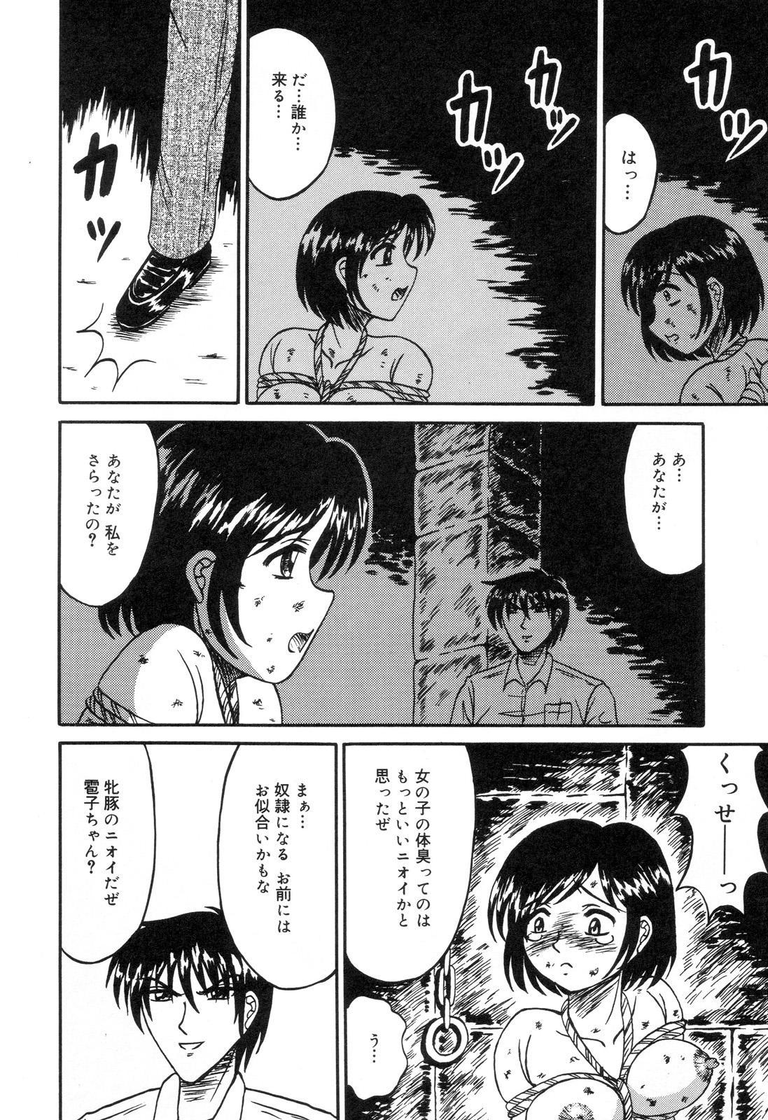 Zenchi Ikkagetsu no Onna 100