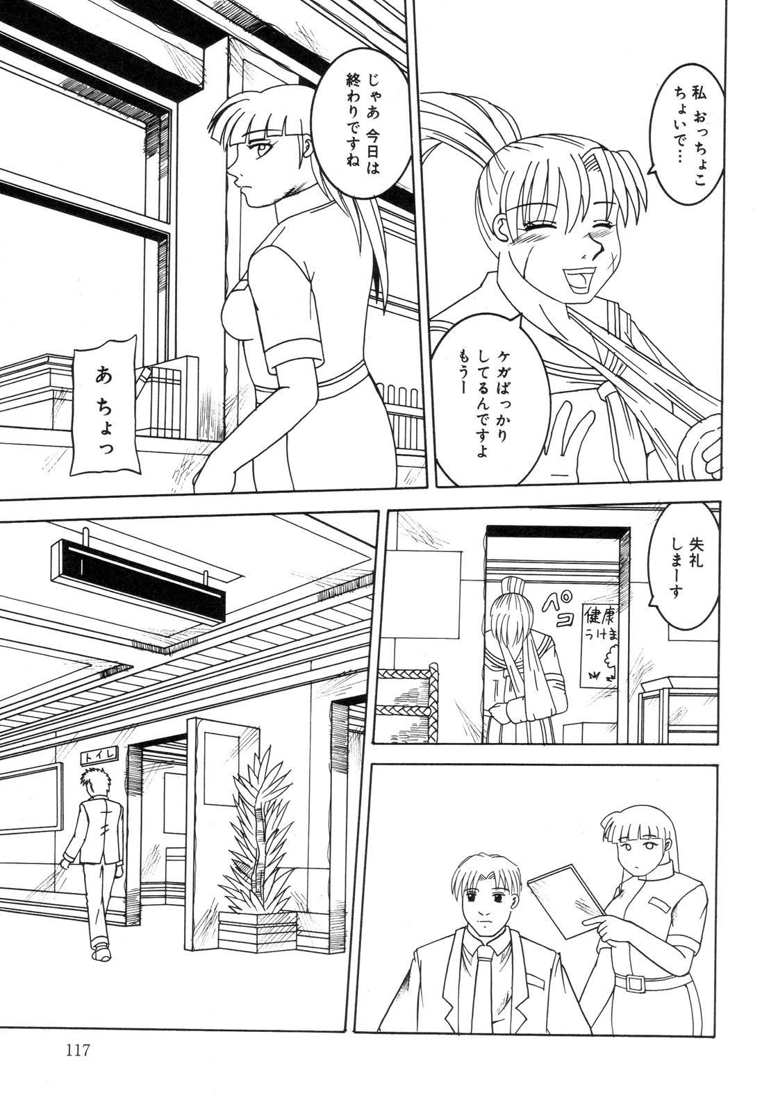 Zenchi Ikkagetsu no Onna 117