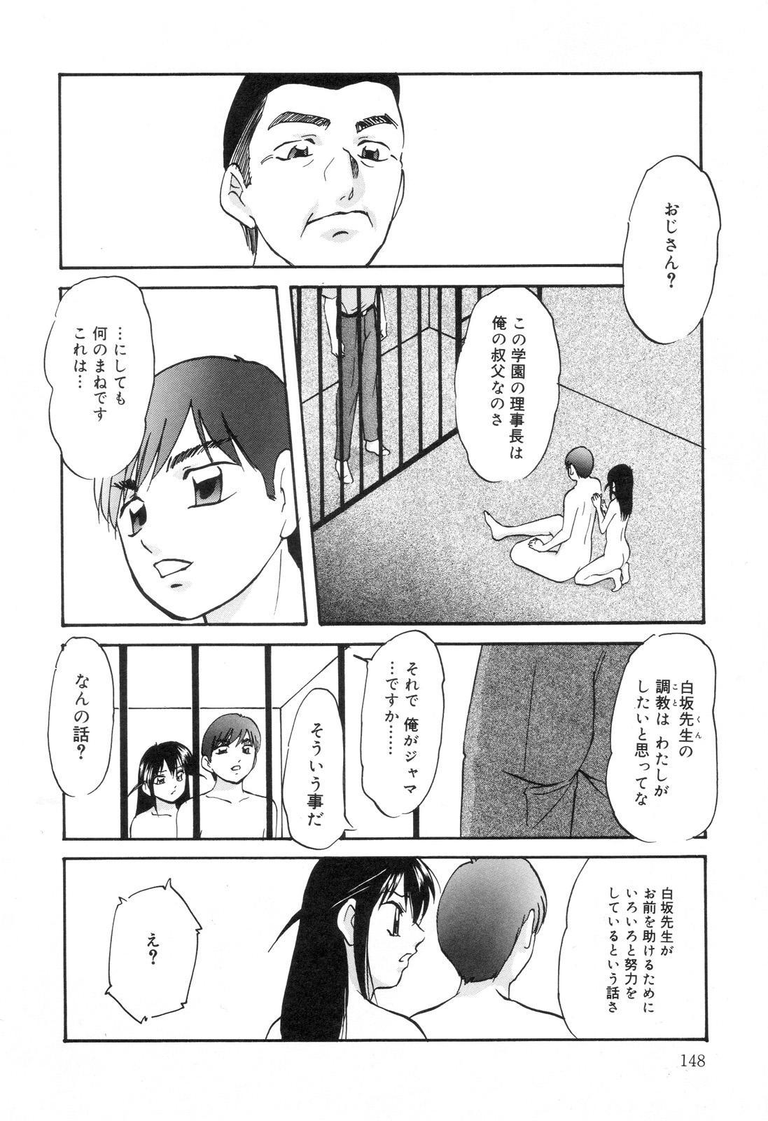 Zenchi Ikkagetsu no Onna 148