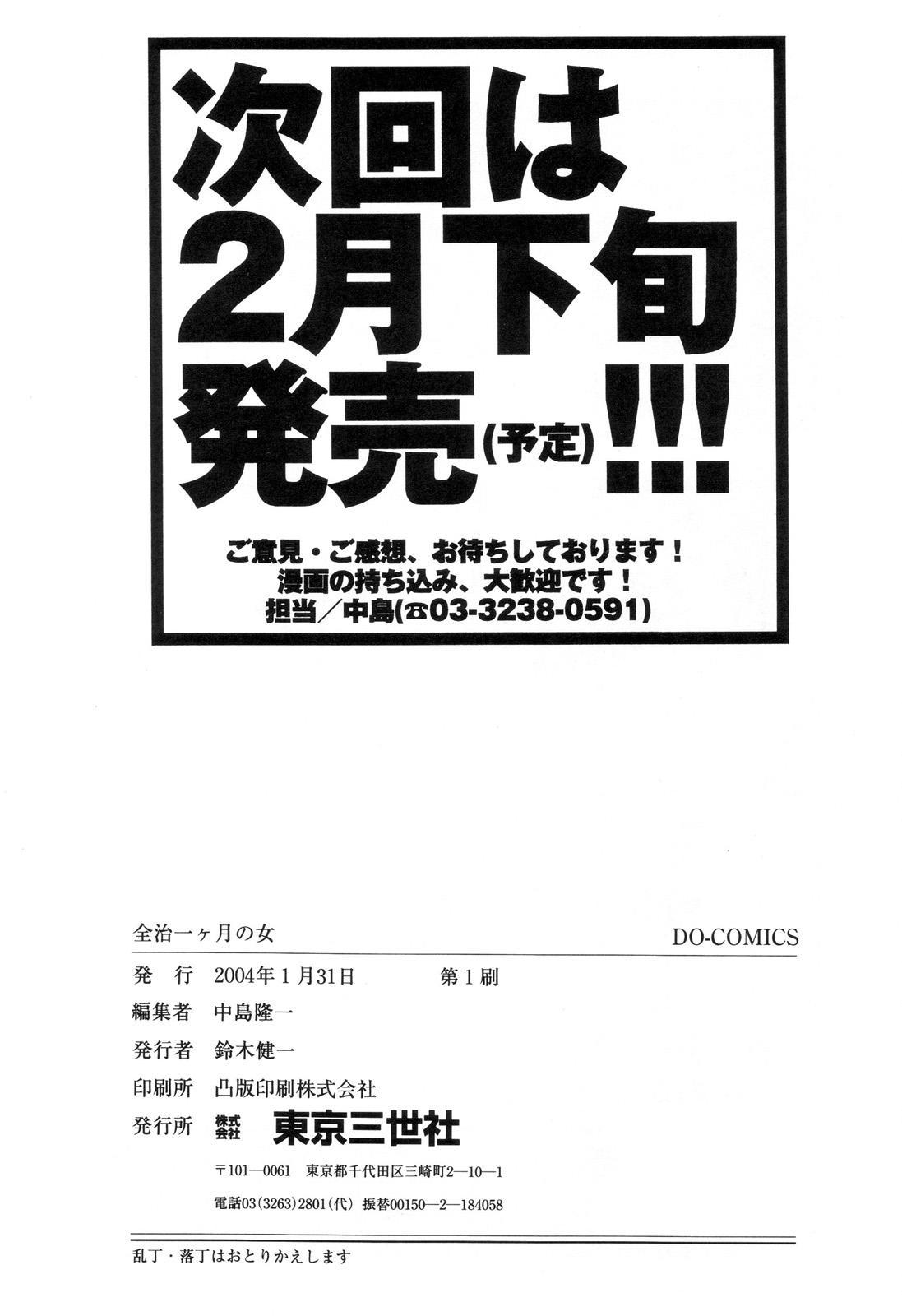 Zenchi Ikkagetsu no Onna 162