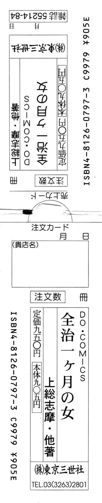 Zenchi Ikkagetsu no Onna 2