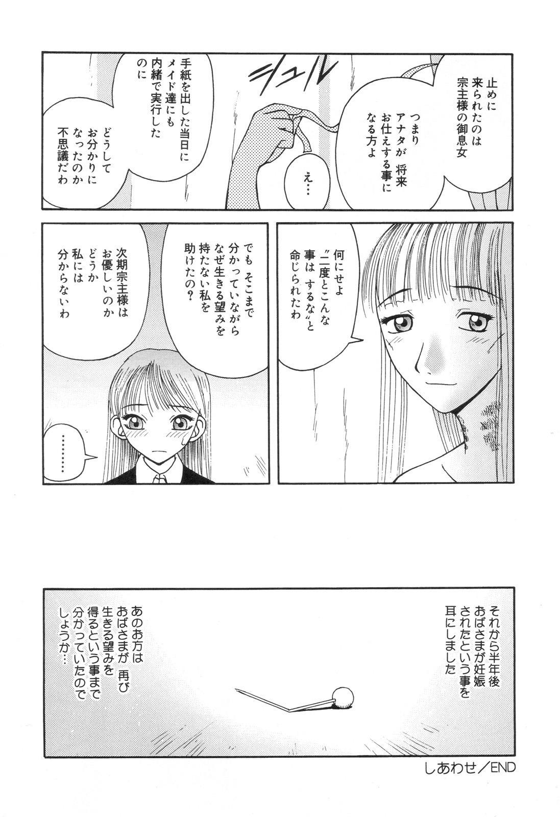 Zenchi Ikkagetsu no Onna 40