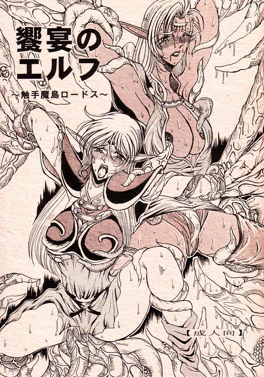 Kyouen no Elf 0