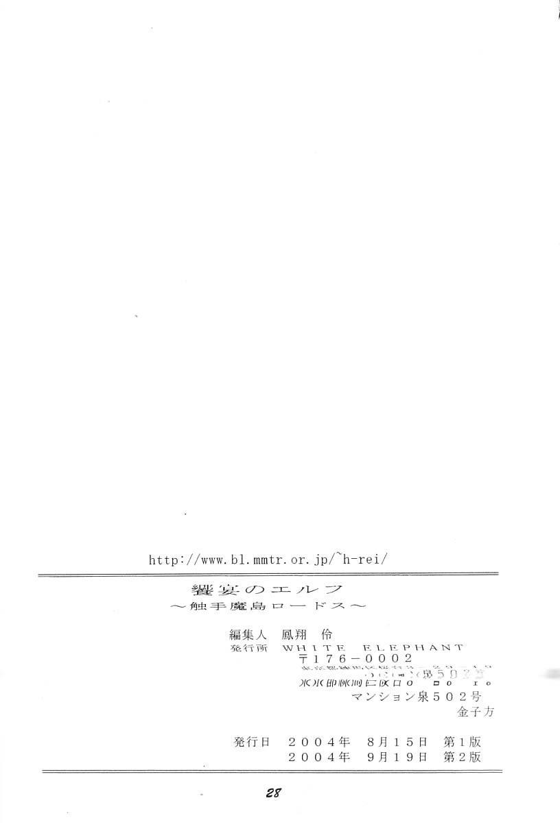 Kyouen no Elf 26