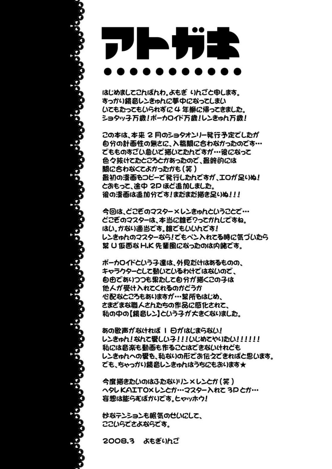 Choukyou Shiteyaru 20