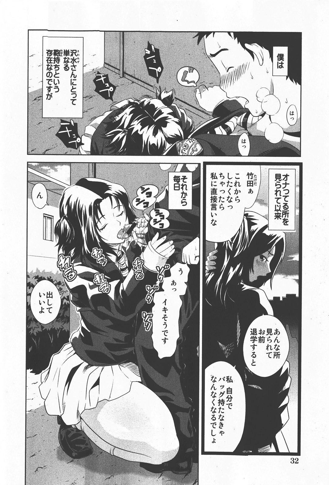 Sawamizu Senyou. 19