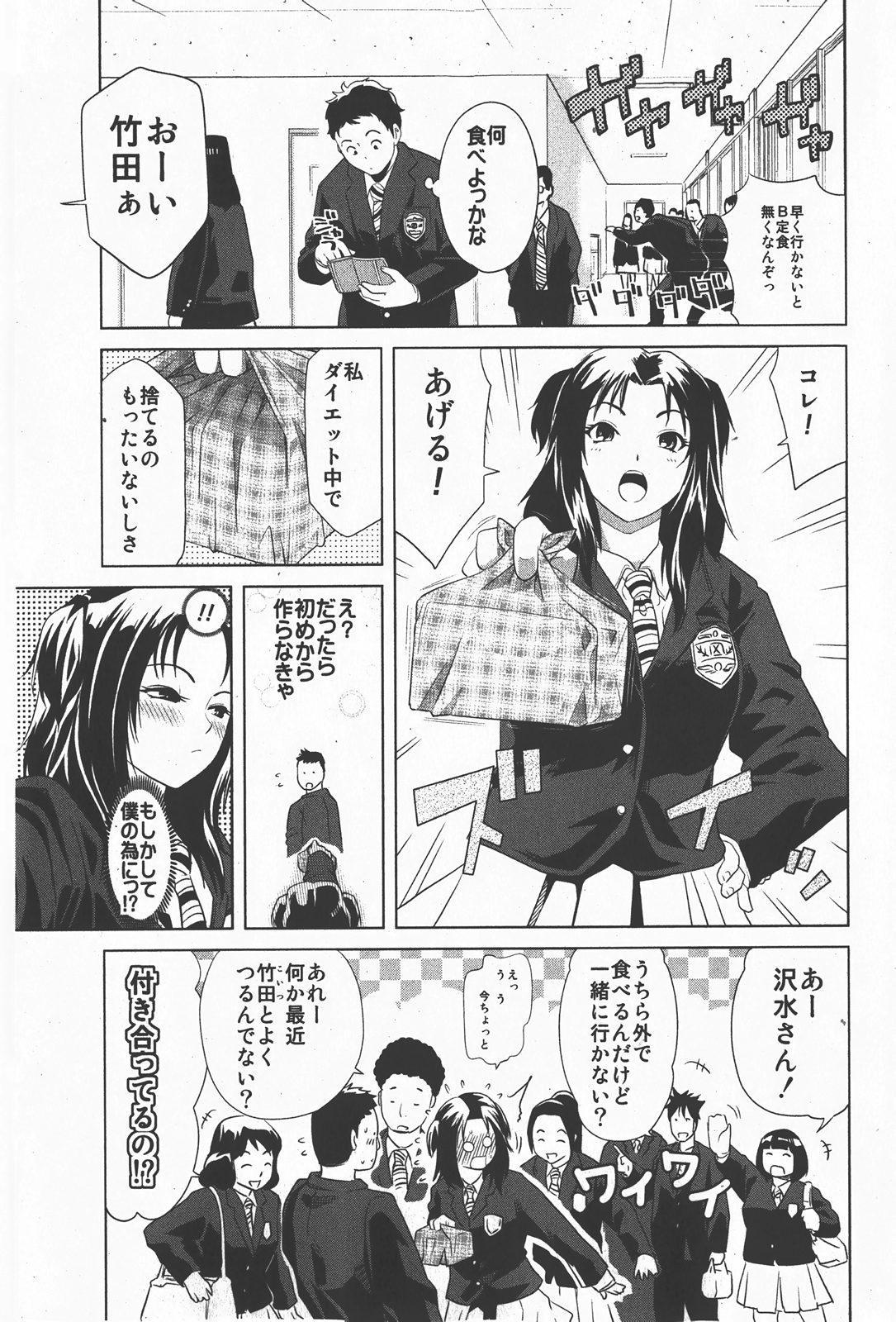 Sawamizu Senyou. 22