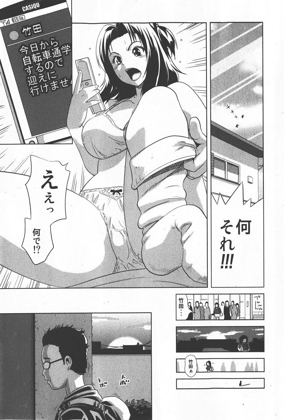 Sawamizu Senyou. 24