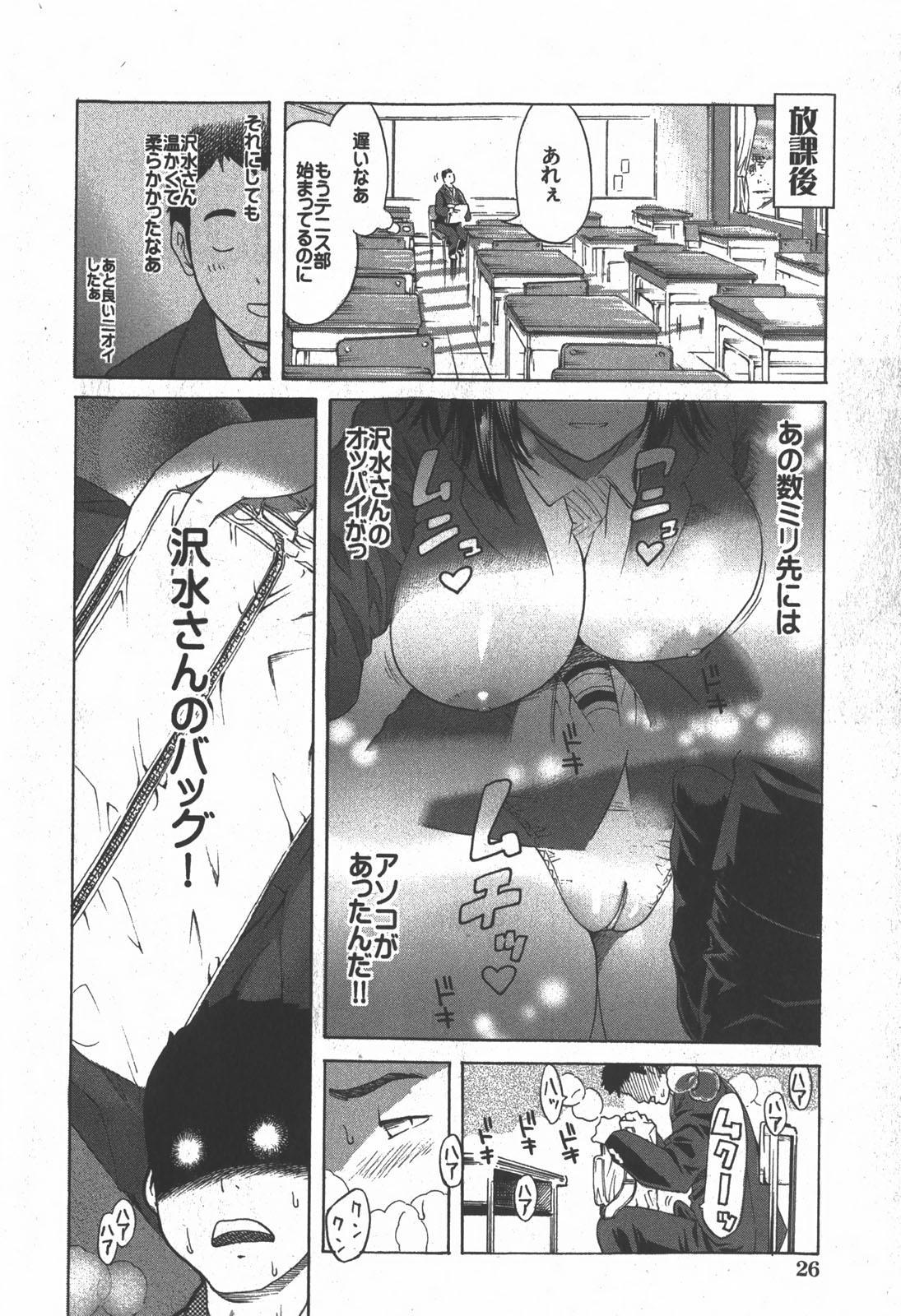 Sawamizu Senyou. 3