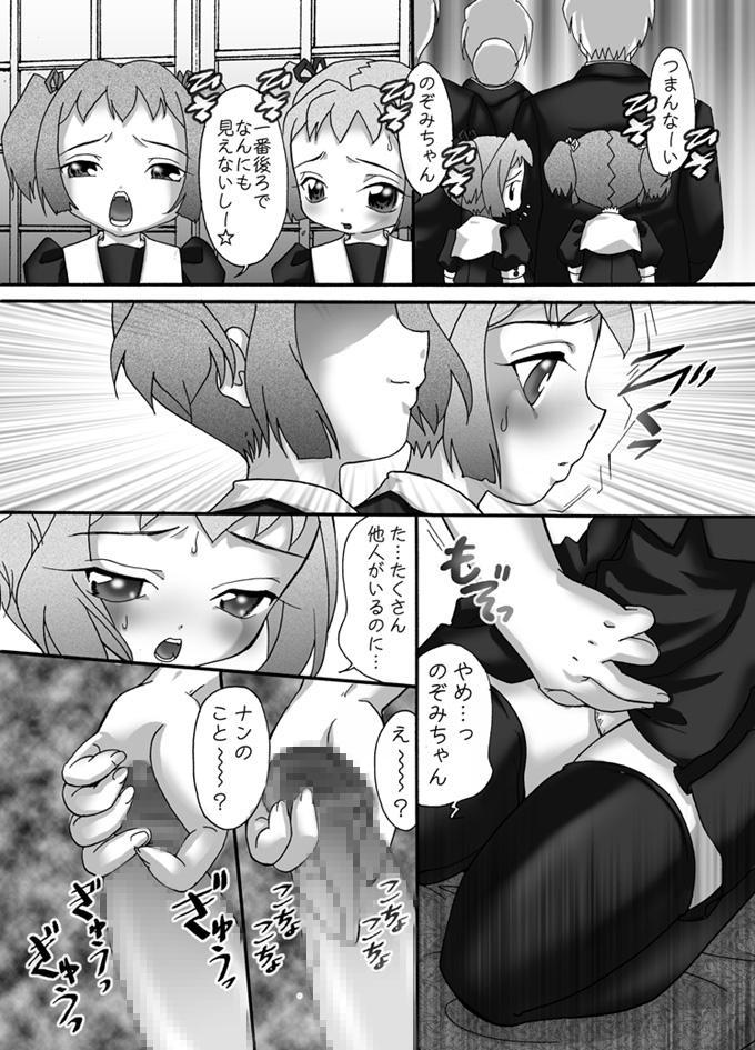 Mofuku Inbo 3