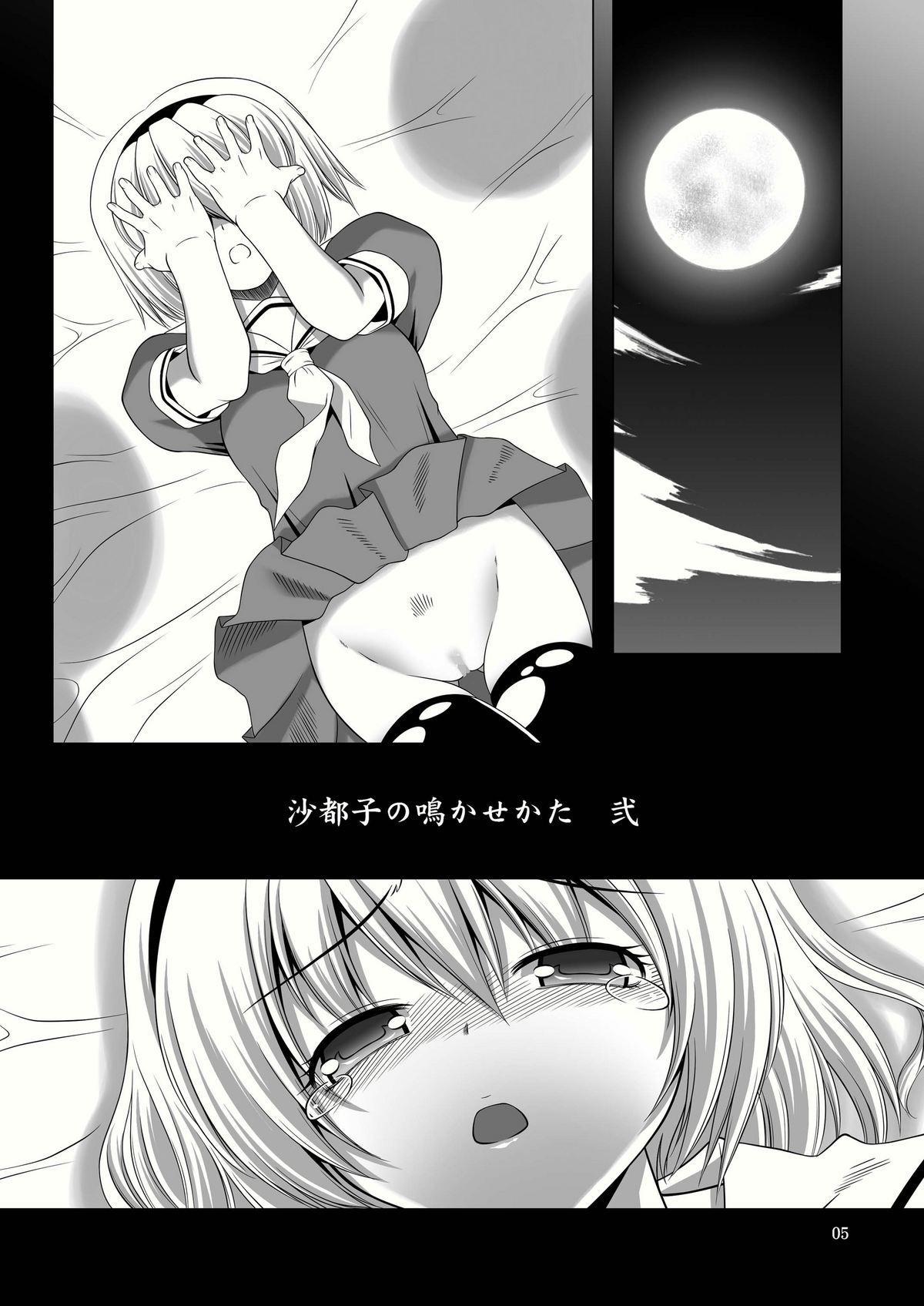 Satoko no Nakase Kata 2 4