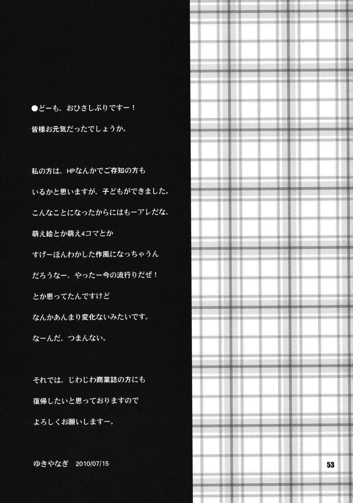 Yukiyanagi no Hon 23 Nurunuru Juri & Chun-Li 51
