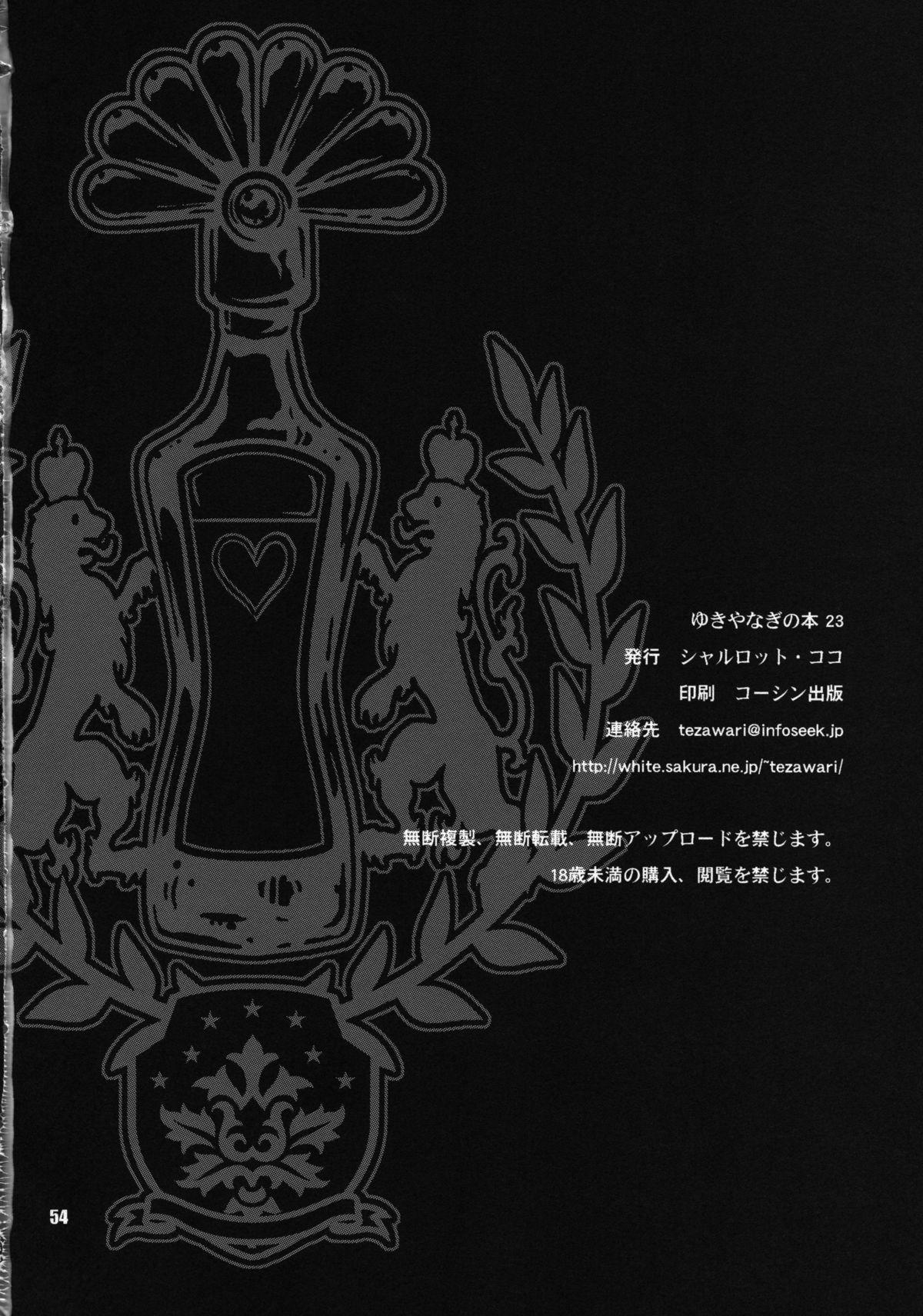 Yukiyanagi no Hon 23 Nurunuru Juri & Chun-Li 52
